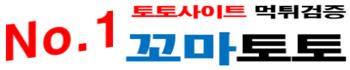토토사이트 | 안전놀이터 | 먹튀검증
