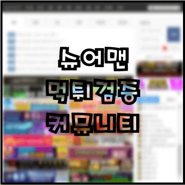 슈어맨 먹튀검증 커뮤니티